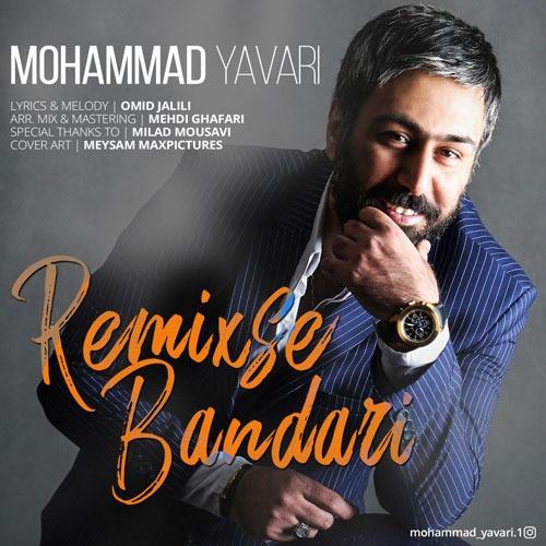 تک ترانه - دانلود آهنگ جديد Mohammad-Yavari-Remixse-Bandari دانلود آهنگ محمد یاوری به نام ریمیکس بندری