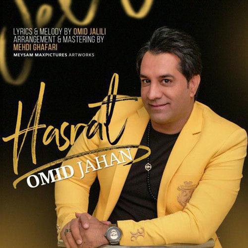 تک ترانه - دانلود آهنگ جديد Omid-Jahan-Hasrat دانلود آهنگ امید جهان به نام حسرت