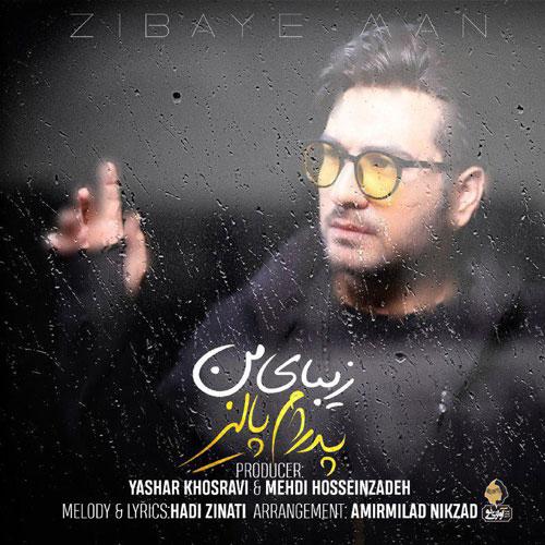 تک ترانه - دانلود آهنگ جديد Pedram-Paliz-Zibaye-Man دانلود آهنگ پدرام پالیز به نام زیبای من