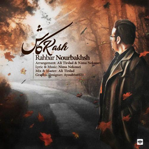 تک ترانه - دانلود آهنگ جديد Rahbar-Nourbakhsh-Kash دانلود آهنگ رهبر نوربخش به نام کاش