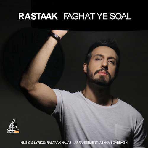 تک ترانه - دانلود آهنگ جديد Rastaak-Faghat-Ye-Soal دانلود آهنگ رستاک به نام فقط یه سوال