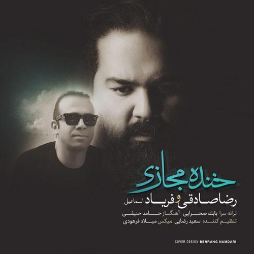 تک ترانه - دانلود آهنگ جديد Reza-Sadeghi-Khandeye-Majazi دانلود آهنگ رضا صادقی به نام خنده مجازی