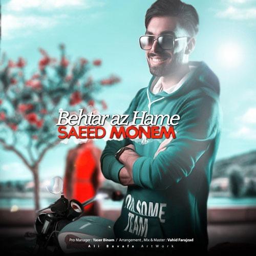 تک ترانه - دانلود آهنگ جديد Saeed-Monem-Behtar-Az-Hame دانلود آهنگ سعيد منعم به نام بهتر از همه