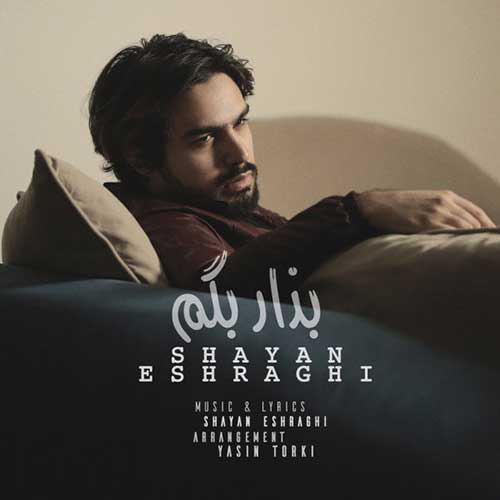 تک ترانه - دانلود آهنگ جديد Shayan-Eshraghi-Bezar-Begam دانلود آهنگ شایان اشراقی به نام بذار بگم