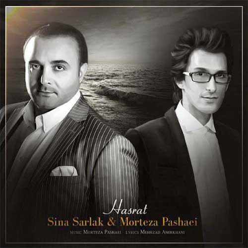 تک ترانه - دانلود آهنگ جديد Sina-Sarlak-Morteza-Pashaei-Hasrat دانلود آهنگ سینا سرلک و مرتضی پاشایی به نام حسرت