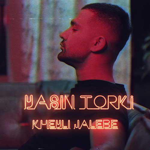 تک ترانه - دانلود آهنگ جديد Yasin-Torki-Kheili-Jalebe دانلود آهنگ یاسین ترکی به نام خیلی جالبه