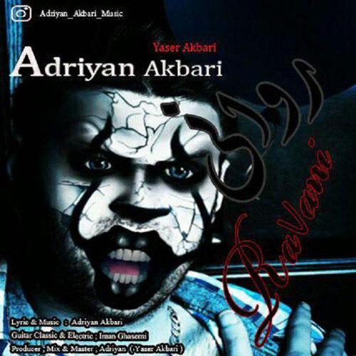 تک ترانه - دانلود آهنگ جديد Adriyan-Akbari-Ravani دانلود آهنگ آدریان اکبری به نام روانی