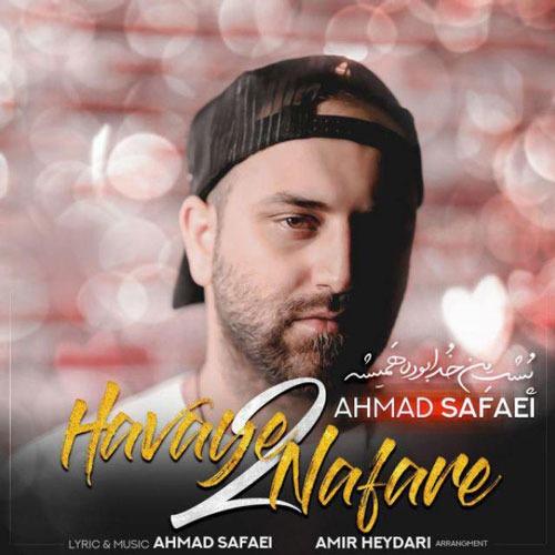 تک ترانه - دانلود آهنگ جديد Ahmad-Safaei-Havaye-2-Nafare دانلود آهنگ احمد صفایی به نام هوای دو نفره