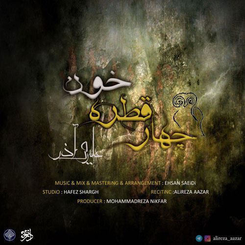 تک ترانه - دانلود آهنگ جديد Alireza-Azar-Chahar-Ghatre-Khoon دانلود آهنگ عليرضا آذر به نام چهار قطره خون