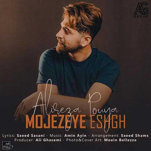 تک ترانه - دانلود آهنگ جديد Alireza-Pouya-Mojezeye-Eshgh دانلود آهنگ علیرضا پویا به نام معجزه عشق