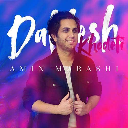 تک ترانه - دانلود آهنگ جديد Amin-Marashi-Dalilesh-Khodeti دانلود آهنگ امین مرعشی به نام دلیلش خودتی