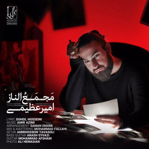 تک ترانه - دانلود آهنگ جديد Amir-Azimi-Majmaolnaz دانلود آهنگ امیر عظیمی به نام مجمع الناز