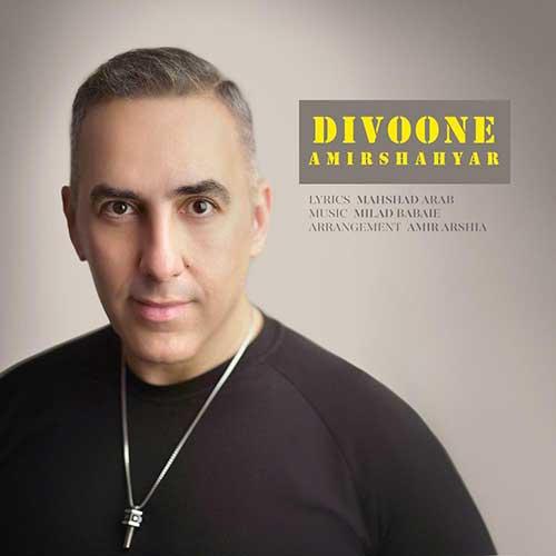 تک ترانه - دانلود آهنگ جديد Amir-Shahyar-Divoone1 دانلود آهنگ امیر شهیار به نام دیوونه