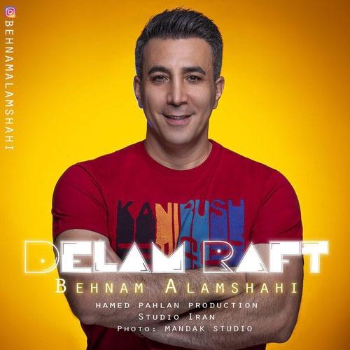 تک ترانه - دانلود آهنگ جديد Behnam-Alamshahi-Delam-Raft دانلود آهنگ بهنام علمشاهی به نام دلم رفت