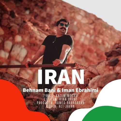 تک ترانه - دانلود آهنگ جديد Behnam-Bani-Ft-Iman-Ebrahimi-Iran دانلود آهنگ بهنام بانی و ایمان ابراهیمی به نام ایران