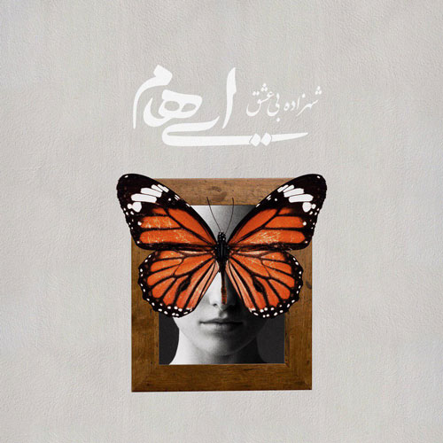 تک ترانه - دانلود آهنگ جديد Ehaam-Shahzadeye-Bi-Eshgh دانلود آهنگ ایهام به نام شهزاده بی عشق