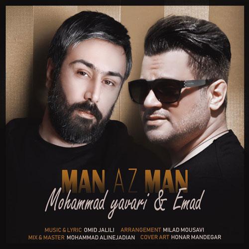 تک ترانه - دانلود آهنگ جديد Emad-Mohammad-Yavari-Man-Az-Man دانلود آهنگ عماد و محمد یاوری به نام من از من
