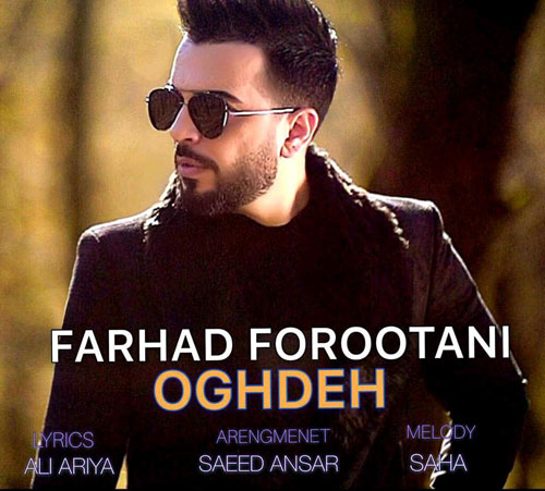 تک ترانه - دانلود آهنگ جديد Farhad-Forootani-Oghdeh دانلود آهنگ فرهاد فروتنی به نام عقده