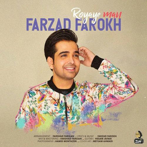 تک ترانه - دانلود آهنگ جديد Farzad-Farokh-Royaye-Man دانلود آهنگ فرزاد فرخ به نام رویای من