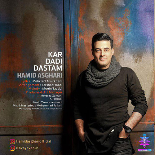 تک ترانه - دانلود آهنگ جديد Hamid-Asghari-Kar-Dadi-Dastam دانلود آهنگ حمید اصغری به نام کار دادی دستم