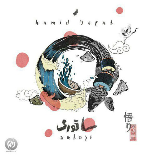 تک ترانه - دانلود آهنگ جديد Hamid-Sefat-Satori دانلود آهنگ حمید صفت به نام ساتوری