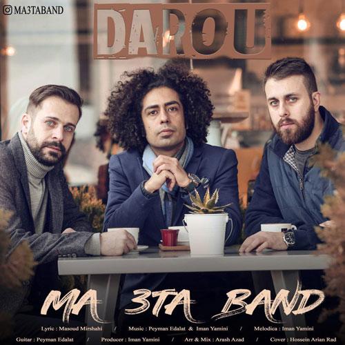تک ترانه - دانلود آهنگ جديد Ma-3Ta-Band-Darou دانلود آهنگ ما سه تا باند به نام دارو