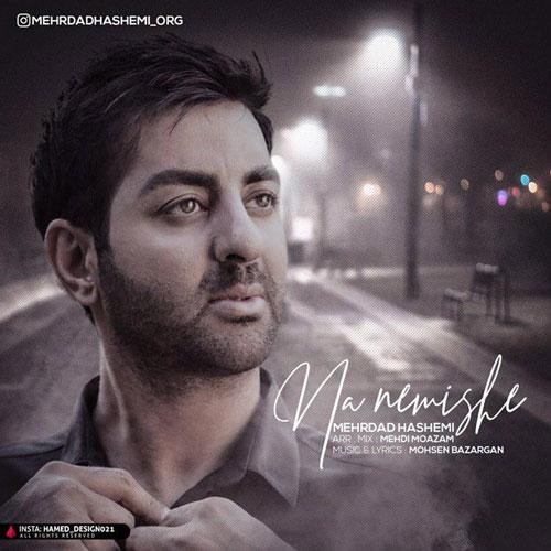 تک ترانه - دانلود آهنگ جديد Mehrdad-Hashemi-Na-Nemishe دانلود آهنگ مهرداد هاشمی به نام نه نمیشه