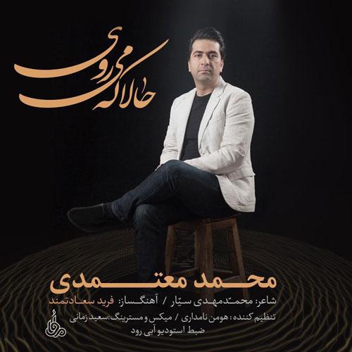 تک ترانه - دانلود آهنگ جديد Mohammad-Motamedi-Hala-Ke-Miravi دانلود آهنگ محمد معتمدی به نام حالا که میروی