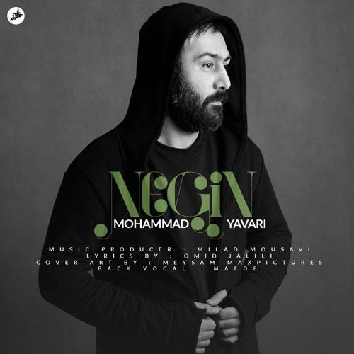 تک ترانه - دانلود آهنگ جديد Mohammad-Yavari-Negin دانلود آهنگ محمد یاوری به نام نگین