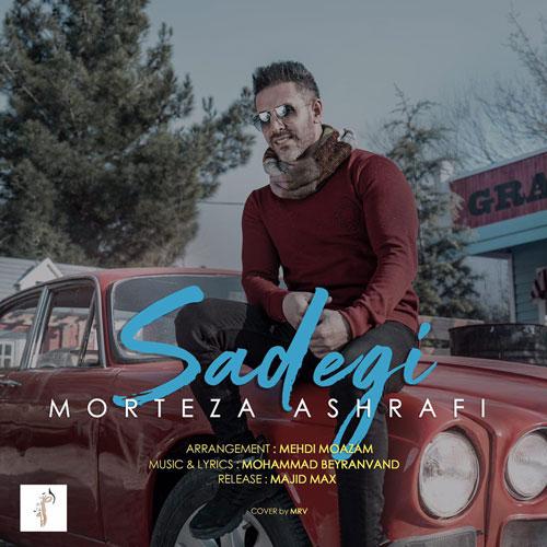 تک ترانه - دانلود آهنگ جديد Morteza-Ashrafi-Sadegi دانلود آهنگ مرتضی اشرفی به نام سادگی