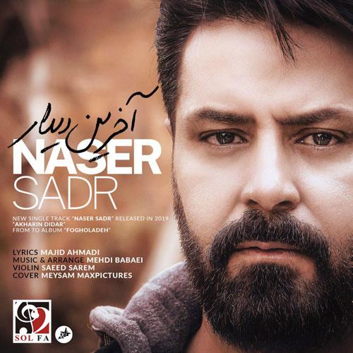 تک ترانه - دانلود آهنگ جديد Naser-Sadr-Akharin-Didar دانلود آهنگ ناصر صدر به نام آخرین دیدار
