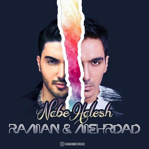 تک ترانه - دانلود آهنگ جديد Raman-Mehrdad-Nabe-Halesh دانلود آهنگ رامان و مهرداد به نام ناب حالش
