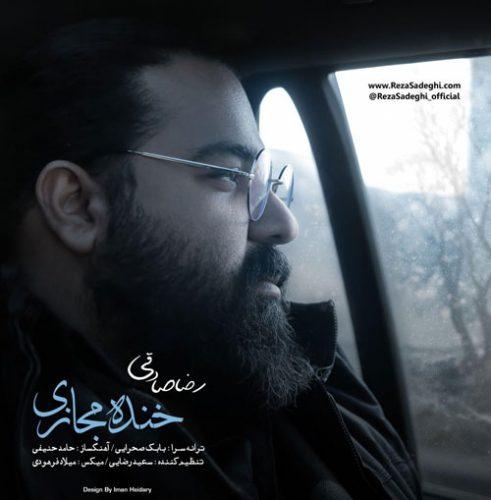 تک ترانه - دانلود آهنگ جديد Reza-Sadeghi-Khandeh-Majazi دانلود آهنگ رضا صادقی به نام خنده مجازی (ورژن جدید)