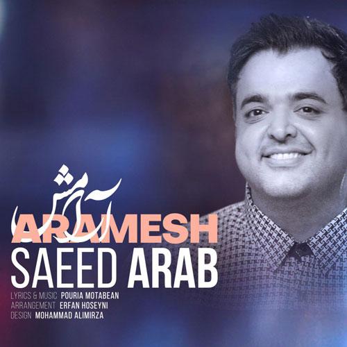 تک ترانه - دانلود آهنگ جديد Saeed-Arab-Aramesh دانلود آهنگ سعید عرب به نام آرامش