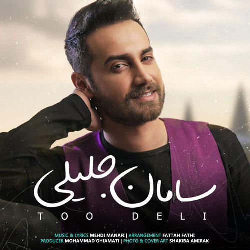 تک ترانه - دانلود آهنگ جديد Saman-Jalili-Too-Deli دانلود آهنگ سامان جلیلی به نام تو دلی