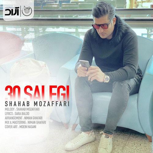 تک ترانه - دانلود آهنگ جديد Shahab-Mozaffari-30-Salegi دانلود آهنگ شهاب مظفری به نام سی سالگی