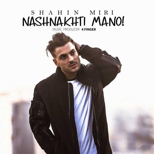 تک ترانه - دانلود آهنگ جديد Shahin-Miri-Nashnakhti-Mano دانلود آهنگ شاهین میری به نام نشناختی منو