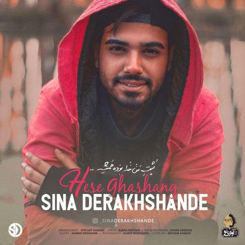 تک ترانه - دانلود آهنگ جديد Sina-Derakhshande-Hese-Ghashang دانلود آهنگ سینا درخشنده به نام حس قشنگ