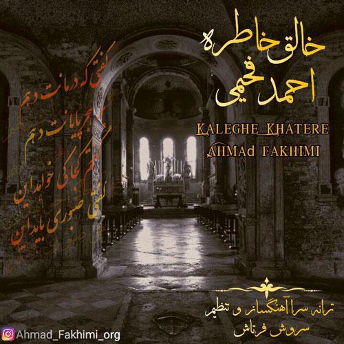 تک ترانه - دانلود آهنگ جديد Ahmad-Fakhimi-Khaleghe-Khatere دانلود آهنگ احمد فخیمی به نام خالق خاطره