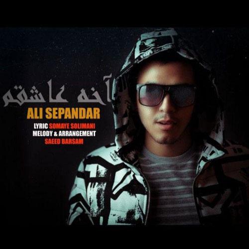 تک ترانه - دانلود آهنگ جديد Ali-Sepandar-Akhe-Ashegham دانلود آهنگ علی سپندار به نام آخه عاشقم