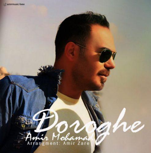 تک ترانه - دانلود آهنگ جديد Amir-Mohammad-Doroghe دانلود آهنگ امیر محمد به نام دروغه