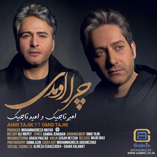 تک ترانه - دانلود آهنگ جديد Amir-Tajik-Ft-Omid-Tajik-Chera-Omadi دانلود آهنگ امیر تاجیک و امید تاجیک به نام چرا اومدی
