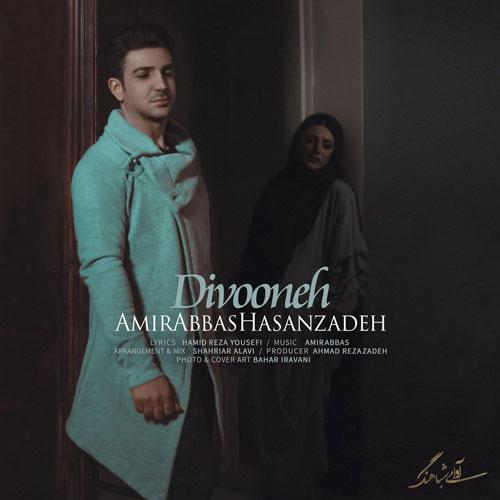 تک ترانه - دانلود آهنگ جديد AmirAbbas-Hasanzadeh-Divooneh دانلود آهنگ امیرعباس حسن زاده به نام دیوونه