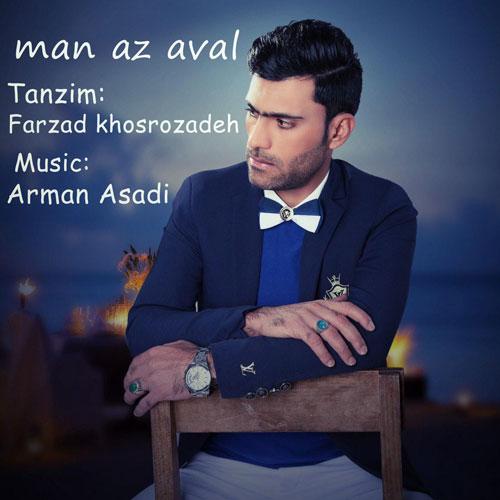 تک ترانه - دانلود آهنگ جديد Arman-Asadi-Man-Az-Aval دانلود آهنگ آرمان اسدی به نام من از اول