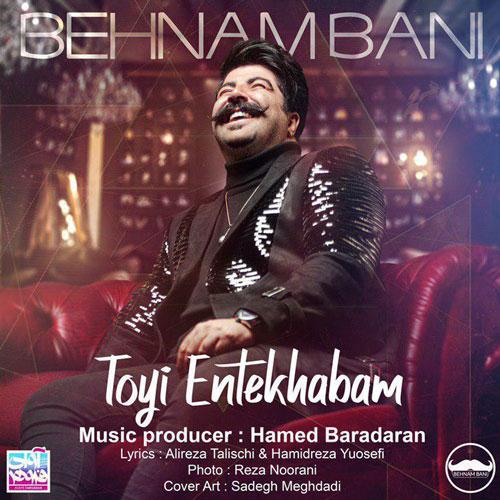 تک ترانه - دانلود آهنگ جديد Behnam-Bani-Toyi-Entekhabam دانلود آهنگ بهنام بانی به نام تویی انتخابم