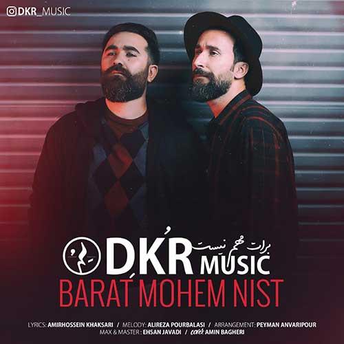 تک ترانه - دانلود آهنگ جديد Dkr-Barat-Mohem-Nist دانلود آهنگ دکر به نام برات مهم نیست