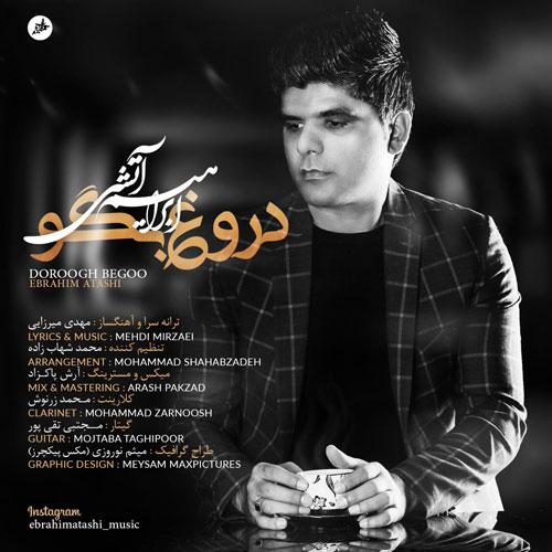 تک ترانه - دانلود آهنگ جديد Ebrahim-Atashi-Doroogh-Begoo دانلود آهنگ ابراهیم آتشی به نام دروغ بگو