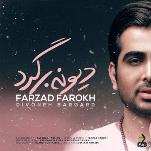 تک ترانه - دانلود آهنگ جديد Farzad-Farokh-Divoneh-Bargard دانلود آهنگ فرزاد فرزخ به نام دیونه برگرد