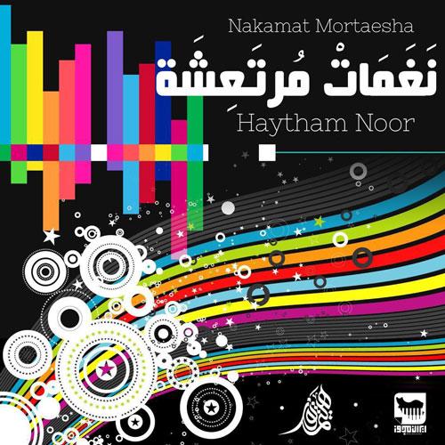 تک ترانه - دانلود آهنگ جديد Haytham-Noor-Nakamat-Mortaesha دانلود آهنگ هیثم نور به نام نغمات مرتعشه