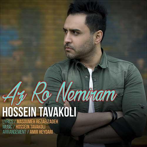 تک ترانه - دانلود آهنگ جديد Hossein-Tavakoli-Az-Ro-Nemiram دانلود آهنگ حسین توکلی به نام از رو نمیرم